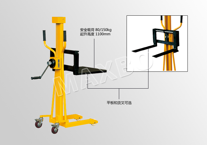 微型手摇式堆高车_上海慕克工业科技有限公司图片